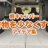 【夫婦で軽キャン車中泊】荷物を少なくするアイデア集
