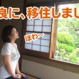 奈良に移住!予想以上によかった古民家暮らし