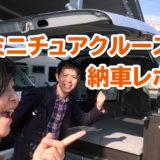 ミニチュアクルーズ納車レポ@岡モータース〜軽キャンパーの納車ってこんな感じ〜