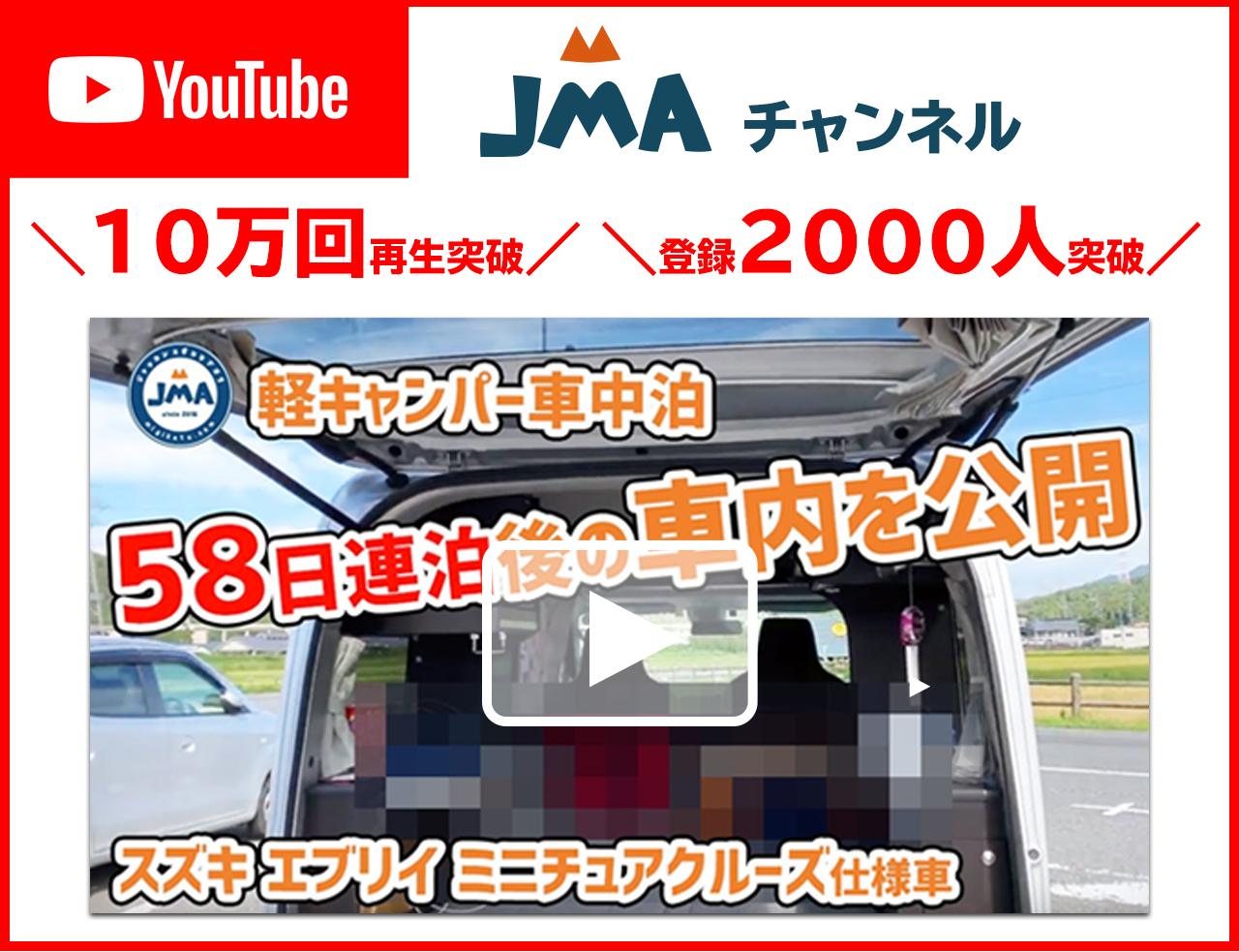 JMA Youtubeチャンネル
